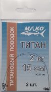 Mako Titanium Leaders, test 2 kg (4.5 lb), 2 pcs.