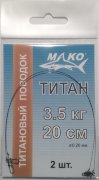 Mako Titanium Leaders, test 3.5 kg (8 lb), 2 pcs.
