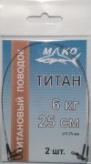 Mako Titanium Leaders, test 6 kg (13 lb), 2 pcs.