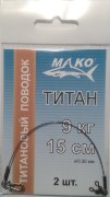 Mako Titanium Leaders, test 9 kg (20 lb), 2 pcs.
