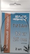 Mako Titanium Leaders, test 12 kg (26 lb), 2 pcs.