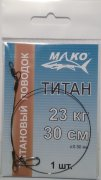 Titanium Leader Mako, test 23 kg (50 lb), 1 pcs.