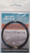 MAKO Titanium Leader Wire, 5 m (16.4 ft)