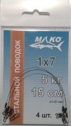 Mako Leaders 1x7, test 5 kg (10 lb), 4 pcs.