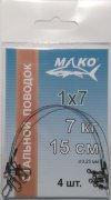 Mako Leaders 1x7, test 7 kg (15 lb), 4 pcs.