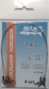 Mako Leaders 1x7, test 9 kg (20 lb), 4 pcs.