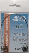 Mako Leaders 1x7, test 14 kg (30 lb), 4 pcs.