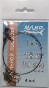 Mako Leaders 1x7, test 18 kg (40 lb), 4 pcs.