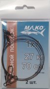 Mako Leaders 1x7, test 27 kg (60 lb), 2 pcs.