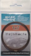 1x7 Stainless Steel Leader Wire, 5 m (16.4 ft)
